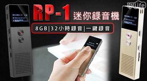錄音筆/鋁合金錄音筆/RP-1 鋁合金錄音筆/RP-1