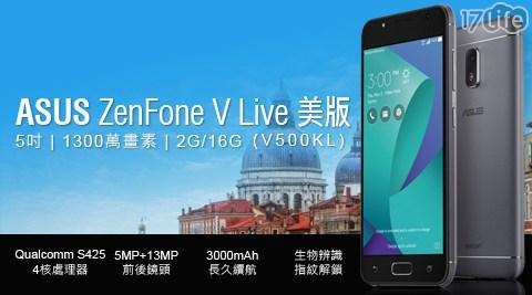 福利品/5吋/ZenFone/ZenFone V Live/美版/2G/16G/手機