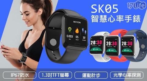 SK05/IP67/智能手錶/智能手環/智慧心率手錶/運動手環/藍牙手環/藍牙手錶/心率偵測