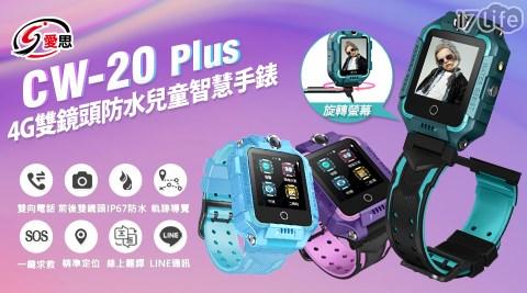 CW-20 Plus 4G雙鏡頭防水兒童智慧手錶/手錶/兒童手錶/智慧手錶/4G/CW-20/CW-20 Plus/IS/愛思/雙鏡頭/防水