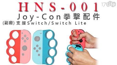Switch/任天堂/Switch 副廠/HNS-001/Joy-Con/拳擊配件/拳擊/遊戲/遊戲配件