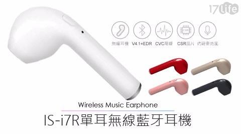 IS-單耳無線藍牙耳機