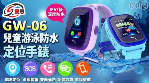 手環/運動手錶/兒童/游泳/防水/定位手錶/兒童手錶/兒童手環/兒童定位
