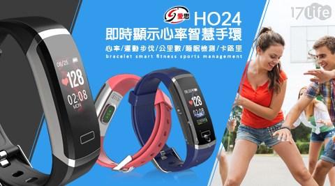 HO24 彩屏心率智慧運動手環