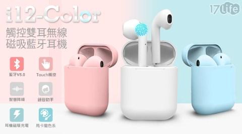耳機/i12-Color/藍牙耳機/觸控