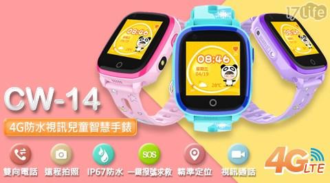 兒童手錶/藍牙手錶/藍芽/藍牙/智慧手錶/智能手環/CW-14/通話/防水/視訊
