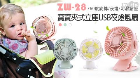 ZW-28 寶寶夾式立座USB夜燈風扇(360度旋轉)
