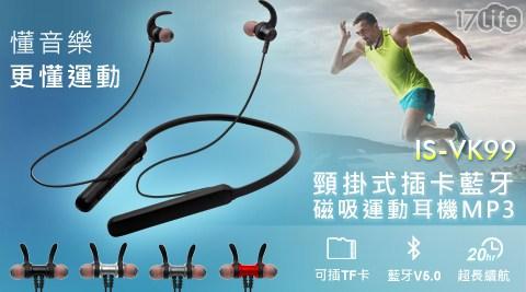 IS-VK99/MP3/頸掛式/藍牙/耳機/可插卡/記憶卡/藍牙耳機/運動耳機