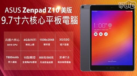 華碩/Asus/Zenpad/Z8s/7.9吋/美版/八核心/平板/福利品