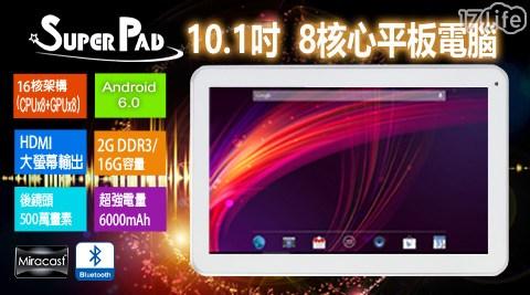 平均最低只要 3580 元起 (含運) 即可享有(A)Super pad 10.1吋八核心平板電腦:一般版(內含保護貼(已預貼)+變壓器+USB線) 1台/組(B)Super pad 10.1吋八核心平板電腦:豪華版(內含保護貼(已預貼)+變壓器+USB線+耳機+觸控筆(顏色隨機)+專用皮套+8GB TF卡) 1台/組