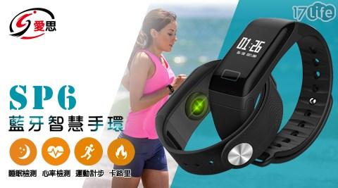 智慧手環/智慧手錶/手環/手錶/防水/運動手環