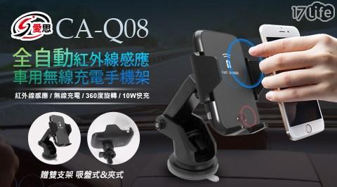 車架/手機支架/CA-Q08/IS/愛思/紅外線/無線充電/出風口