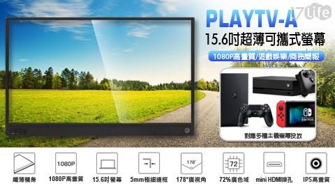 15.6吋/ZP15-A/外接螢幕/可攜式/1080P/PLAYTV-A 15.6吋