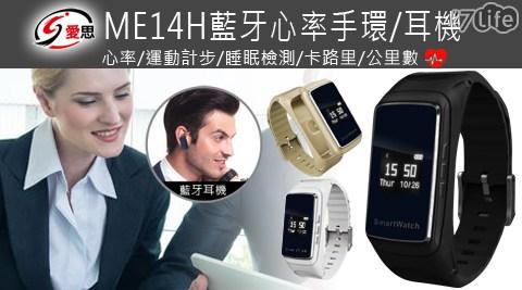心率/智慧/手環/運動手環/藍芽/來電顯示/MicroUSB/通話