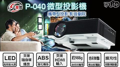 IS/P-040/微型/投影機