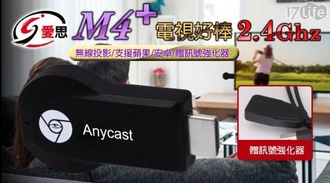 M4+/電視棒/愛思/無線/傳輸電視棒