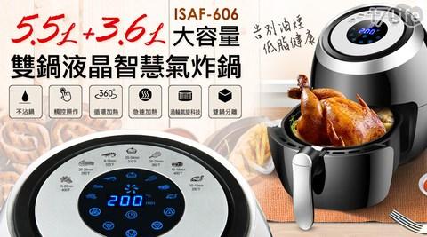 氣炸鍋/ISAF-606/大容量/液晶/智慧氣炸鍋