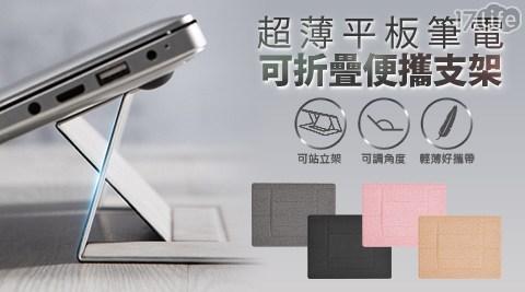 支架/散熱底座/摺疊/筆電支架/散熱座/筆電座