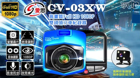 IS/CV-03XW/140度/高畫質/Full HD 1080P/雙鏡頭/行車紀錄器