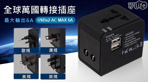 萬國/萬國轉接頭/充電器/出國/USB