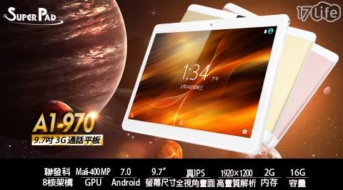 【Super Pad】A1-970 9.7吋 3G通話平板 聯發科四核心(2G/16GB) (內含保護貼(已預貼)+變壓器 +USB線)