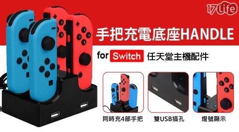 HANDLE/手把充電/充電底座/充電座/Switch/雙USB
