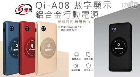 Qi-A08 數字顯示鋁合金行動電源