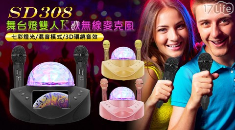 K歌/卡拉OK/Karaoke/無線/家庭劇院/麥克風/舞台燈/喇叭