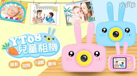 YT08/720P錄影高畫質兒童相機/兒童相機/相機/錄影高畫質