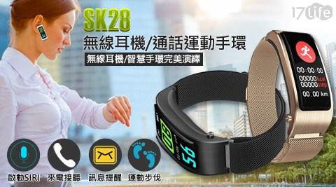 無線/耳機/手環/智慧手環/智能手環/卡路里/運動手環