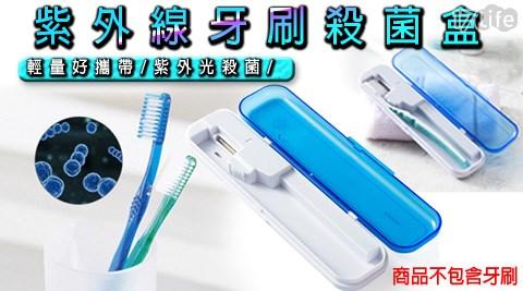 紫外線牙刷殺菌盒/殺菌盒/殺菌/紫外線/牙刷殺菌盒