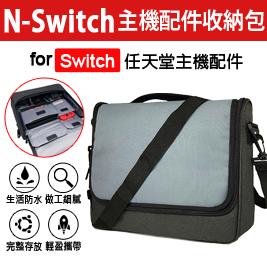 Switch 主機配件收納包 肩背/手提