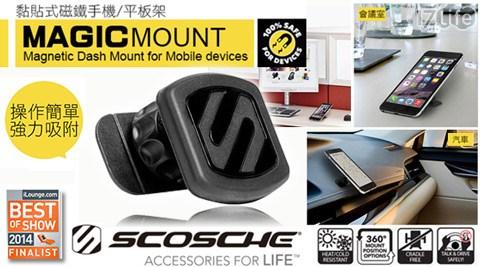 只要499元(含運)即可享有【SCOSCHE】原價650元MAGIC MOUNT SURFACE黏貼式磁鐵手機/平板架+二合一手機傳輸線1組。