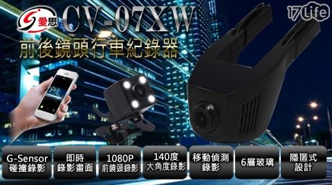 【IS 愛思】隱匿型 CV07XW 前後鏡頭 行車紀錄器