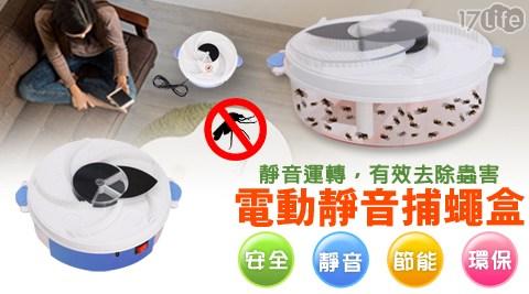 捕蠅盒/捕蠅器/捕蚊/捕蟲/捕蠅/靜音