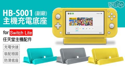 Switch/充電座/充電/HB-S001