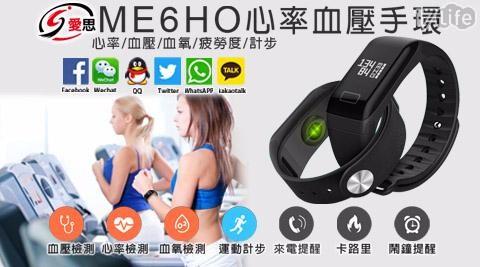 【IS愛思】ME6HO 心率血壓手環