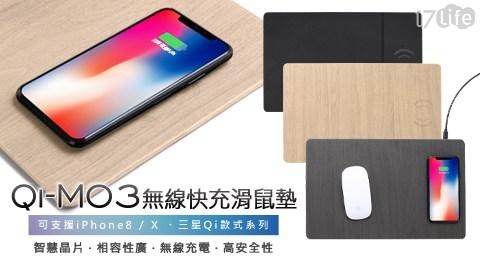 Qi-M03/Qi/木紋/滑鼠墊/無線/快充/充電