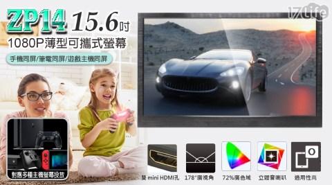 薄型可攜式螢幕/可攜式螢幕/螢幕