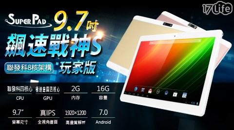 飆速戰神S 9.7吋 玩家版 平板電腦
