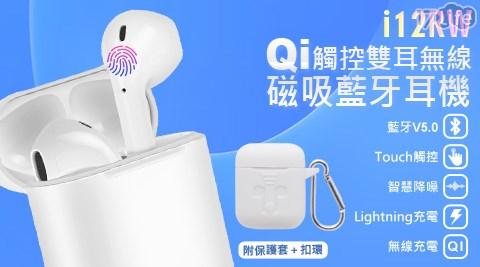 i12RW/QI/觸控/藍牙/耳機/無線/藍牙耳機