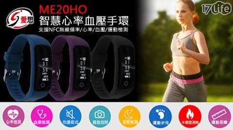 【IS 愛思】ME20HO NFC 智慧運動健康管理手環