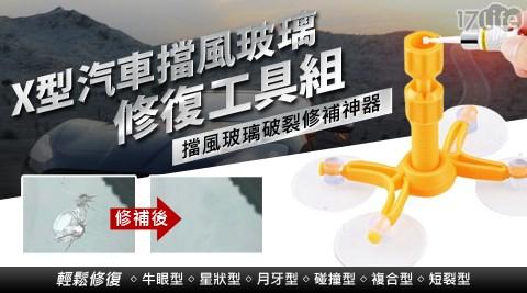X型汽車擋風玻璃修復工具組/車用/修復/工具組