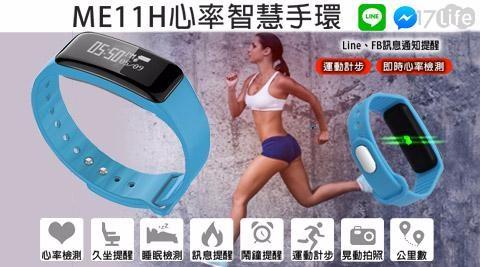 智慧型手錶/智能手環/手環/運動/心率/睡眠