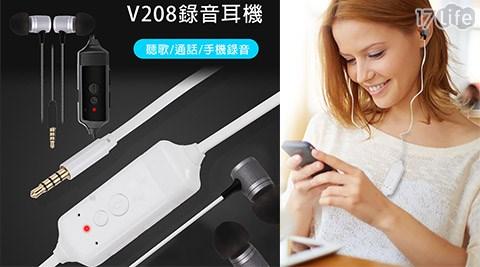 V208/錄音耳機/錄音/耳機