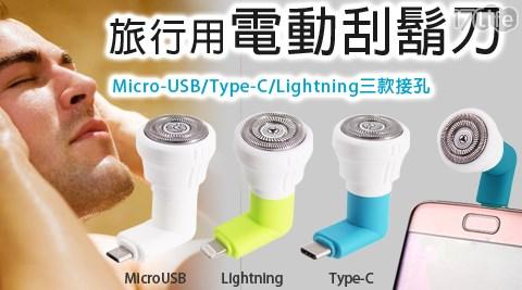 旅行用電動刮鬍刀(Type-C/MicroUSB/Lightning)