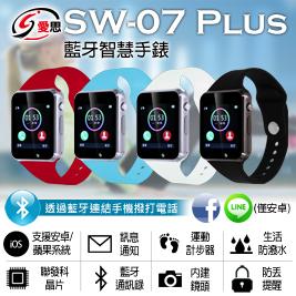 SW-07 Plus 藍牙智慧通話手錶