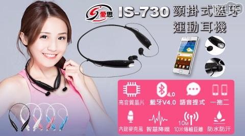 耳機/頸掛式/藍芽/藍牙/運動耳機