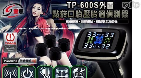 IS/TP-600S/外置點菸口/胎壓/胎溫/偵測器