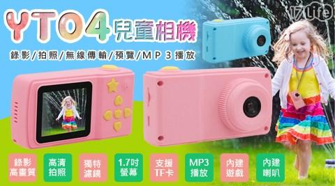 YT04/兒童相機/無線傳輸/相機/MP3/錄影/拍照/攝影